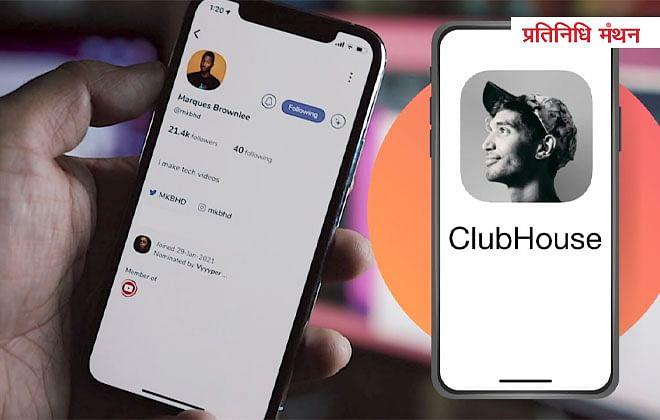 PK का ऑडियो क्लिप वायरल होते ही Clubhouse ऐप चर्चा में आया था, एप की खासियत क्या है? जानिए...