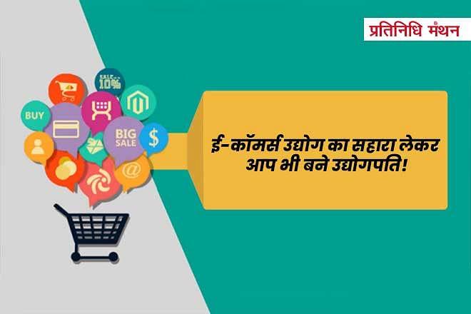 ई-कॉमर्स उद्योग का सहारा लेकर आप भी बने उद्योगपति!