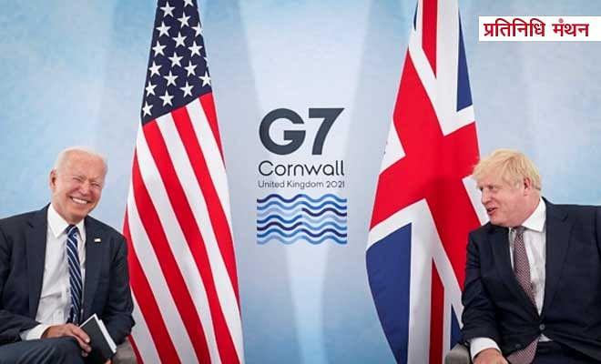 G7 Summit 2021: कोरोना और जलवायु परिवर्तन पर होगी विशेष चर्चा