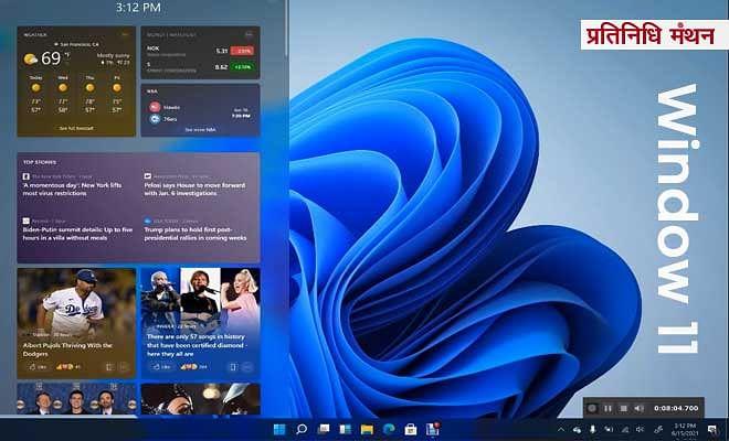 इंतज़ार ख़त्म: माइक्रोसॉफ्ट का Windows 11 इसी महीने लॉन्च हो जाएगा, कई सारे ख़ास फीचर्स हैं