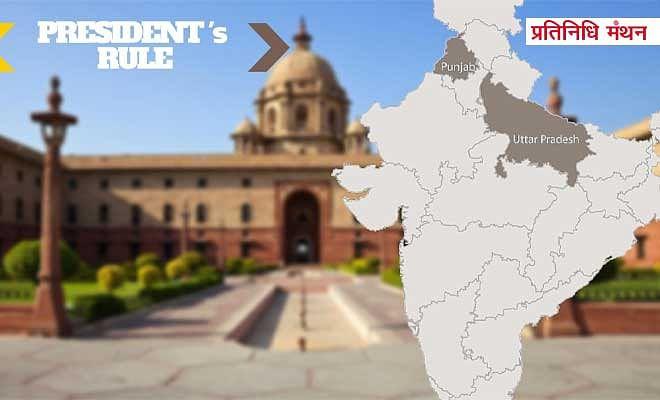 इस राज्य में 10 बार लग चुका है राष्ट्रपति शासन, जम्मू-कश्मीर भी पीछे