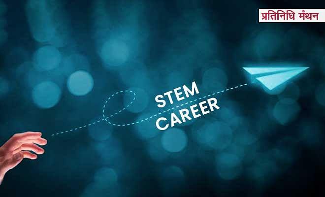 भारत में 57% लड़कियों की तुलना में 85% लड़के STEM करियर की चाहत रखते हैं