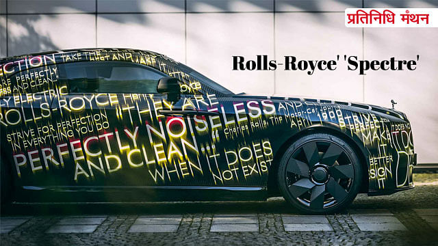 Rolls-Royce' 'Spectre': सुपर लग्ज़री कार ब्रांड 'रोल्स-रॉयस' की पहली इलेक्ट्रिक कार देखिए