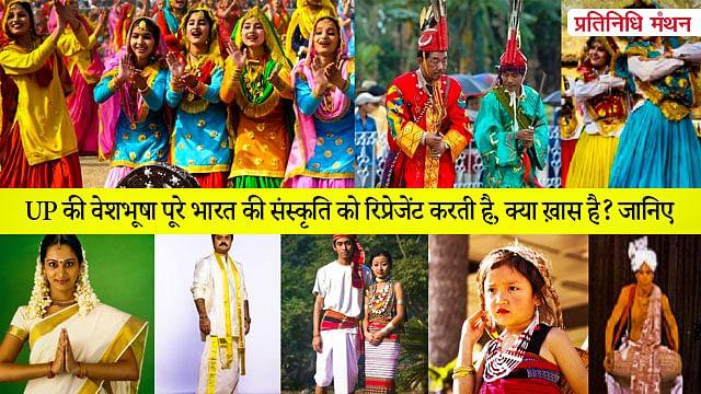 उत्तर प्रदेश की वेशभूषा पूरे भारत की संस्कृति को रिप्रेजेंट करती है, क्या ख़ास है? जानिए