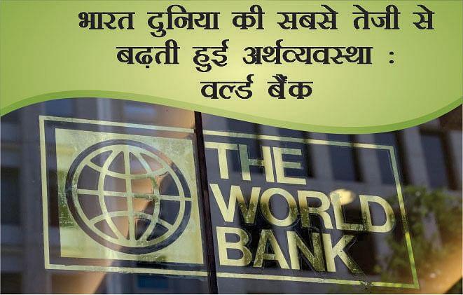 वर्ल्ड बैंक की मुहर: 2019 में भारत दुनिया की सबसे तेज़ी से बढ़ती हुई अर्थव्यवस्था