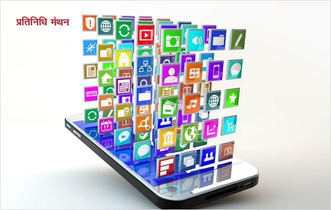 सफलता की उड़ान भरना चाहते हैं, तो जल्द ही मोबाइल एप बनाना सीख लीजिये!