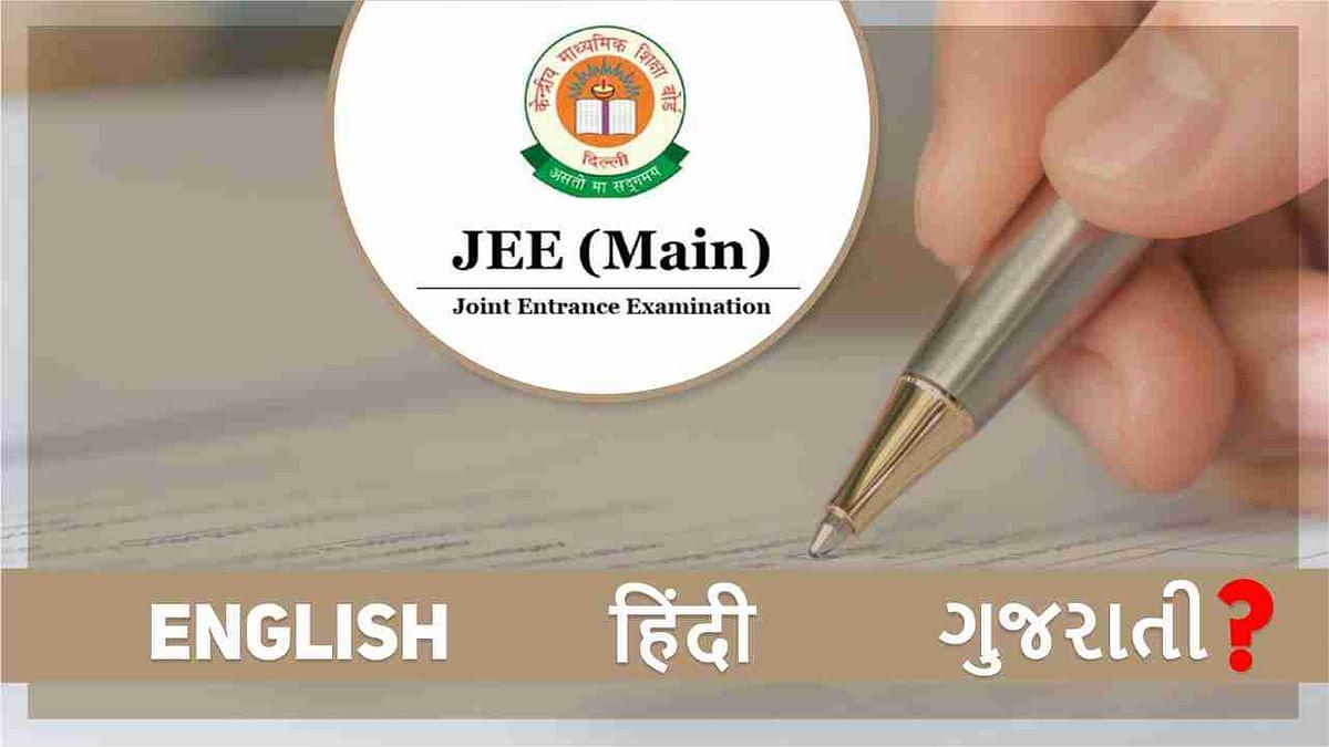 JEE Mains की परीक्षा हिंदी, इंग्लिश के अलावा सिर्फ गुजराती भाषा में ही क्यों होती है?
