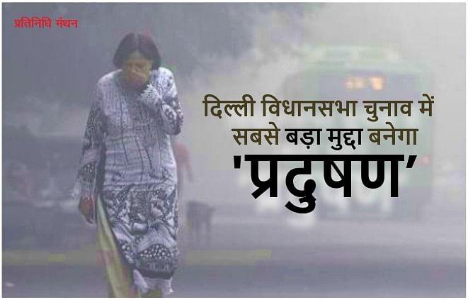 आगामी दिल्ली विधानसभा चुनाव में सबसे बड़ा मुद्दा बनेगा 'प्रदुषण'