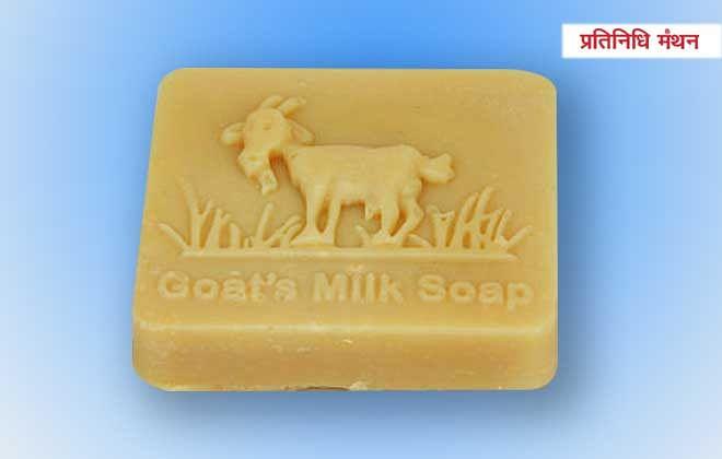 यहां के किसान अब खेती नहीं करते साबुन बनवाते हैं, वो भी बकरी के दूध का