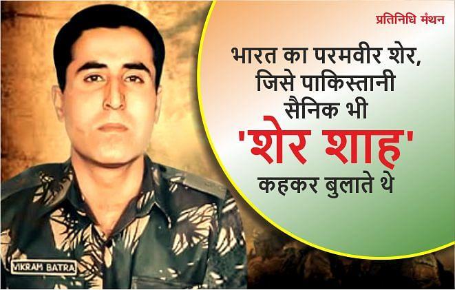जब पाकिस्तानी सैनिक बोले, माधुरी दीक्षित दे दो, तब कैप्टन बत्रा ने क्या किया