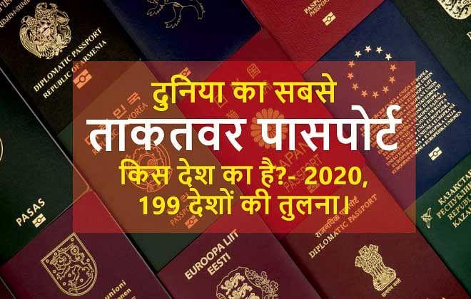 दुनिया का सबसे ताकतवर पासपोर्ट किस देश का है?- 2020,  199 देशों की तुलना।