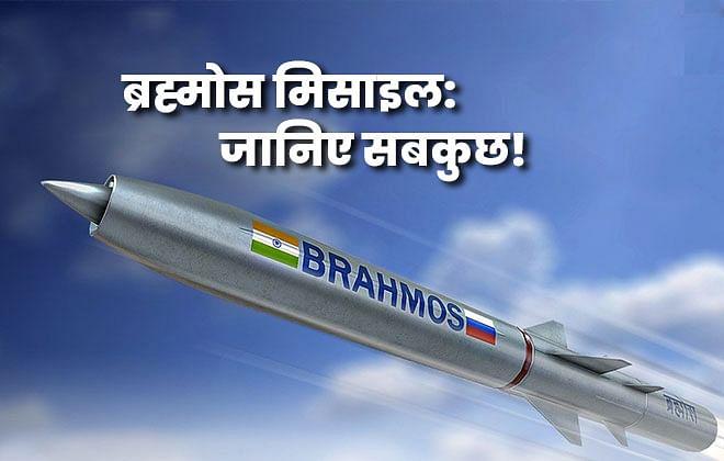 ब्रह्मोस मिसाइल: जानिए सबकुछ!