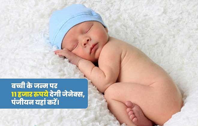 बच्ची के जन्म पर 11 हजार रुपये देगी जेनेक्स, पंजीयन यहां करें।