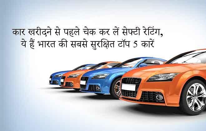 कार खरीदने से पहले चेक कर लें सेफ्टी रेटिंग, ये हैं भारत की सबसे सुरक्षित टॉप 5 कारें