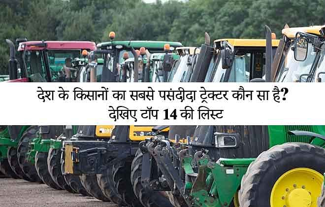 देश के किसानों का सबसे पसंदीदा ट्रेक्टर कौन सा है? देखिए टॉप 14 की लिस्ट