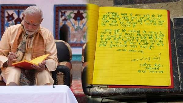 مودی جی تو 'سیتا ماتا' کا نام بھی لکھنا نہیں جانتے