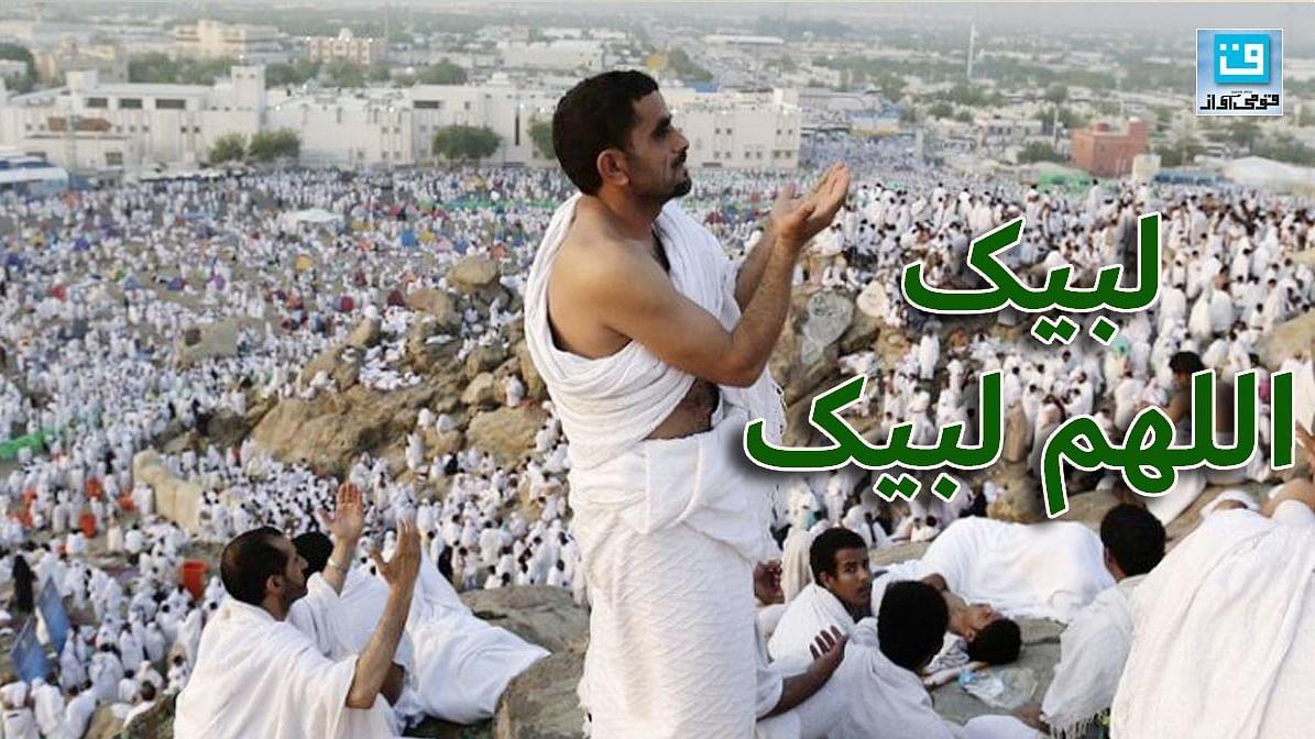 حج 2019۔ LIVE: بیس لاکھ سے زیادہ عازمین رکن اعظم وقوف کیلئے میدان عرفات پر جمع