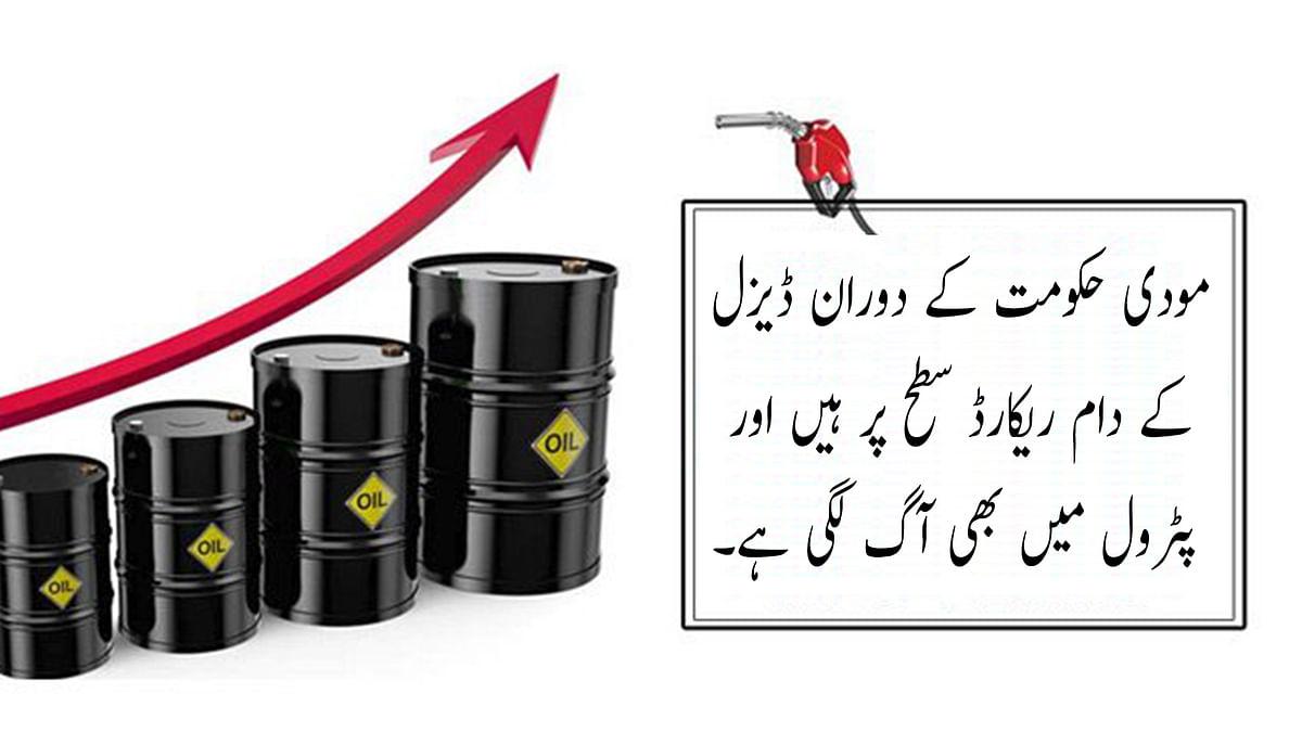 تیل قیمتیں بے قابو، دہلی میں ڈیزل 69.61 اور پٹرول 78.05 روپے فی لیٹر
