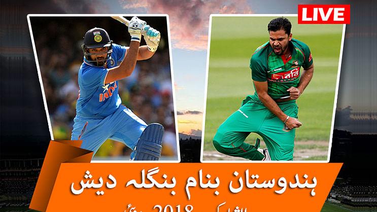 ایشیا کپ فائنل: سنسنی خیز مقابلہ میں ہندوستان فتحیاب، آخری گیند پر ملی جیت