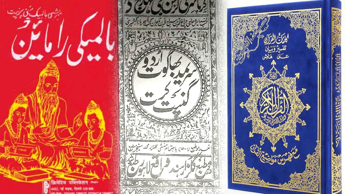 کشمیر: صرف گیتا-رامائن کیوں قرآن کیوں نہیں؟   وادی نے کیا سوال تو حکم نامہ واپس