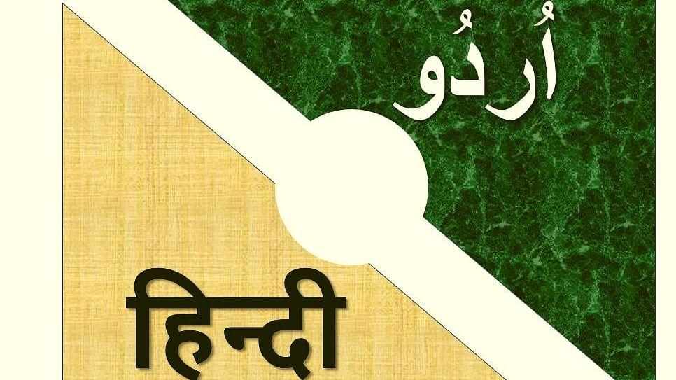 اردو-ہندی: دو بہنیں جو ایک بار پھر گلے مل رہی ہیں