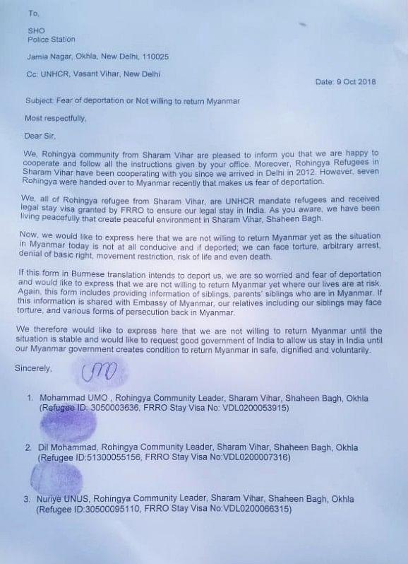 جامعہ نگر تھانہ ایس ایچ او کو لکھا گیا وہ خط جسے انھوں نے لینے سے انکار کر دیا