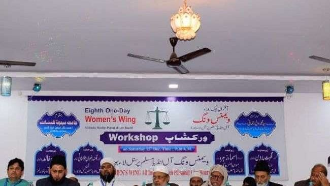 آل انڈیا مسلم پرسنل لا بورڈ کی 15 دسمبر کو ہوئی ایک ورکشاپ کا منظر