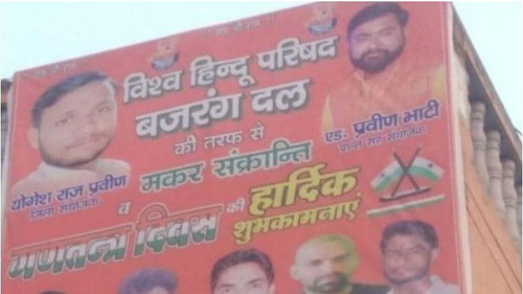 بلند شہر تشدد: ملزم یوگیش راج کو بجرنگ دل نے بنا ہیرو، مكر سنکرانتی-یوم جمہوریہ پر لگے مبارکباد کے پوسٹر