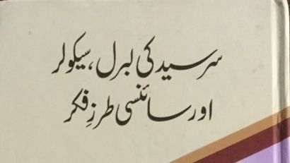 تبصرہ: سر سید کی لبرل، سیکولر اور سائنسی طرز فکر