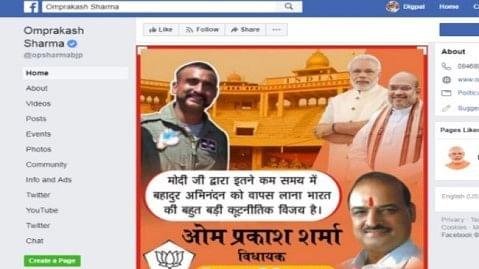 بی جے پی رکن اسمبلی پر چلا الیکشن کمیشن کا چابک، فیس بک سے اَبھینندن کی تصویر ہٹانے کا حکم