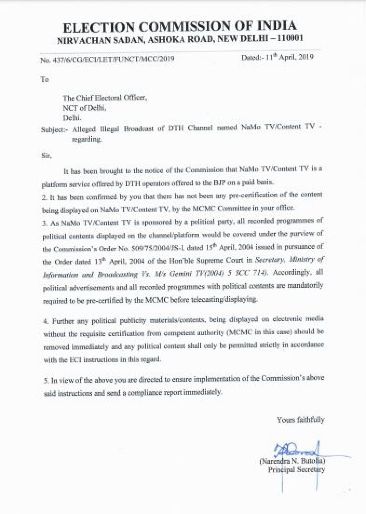 انتخابی کمیشن کی ہدایات کو ٹھینگے پر رکھ بی جے پی چلا رہی 'نمو ٹی وی'
