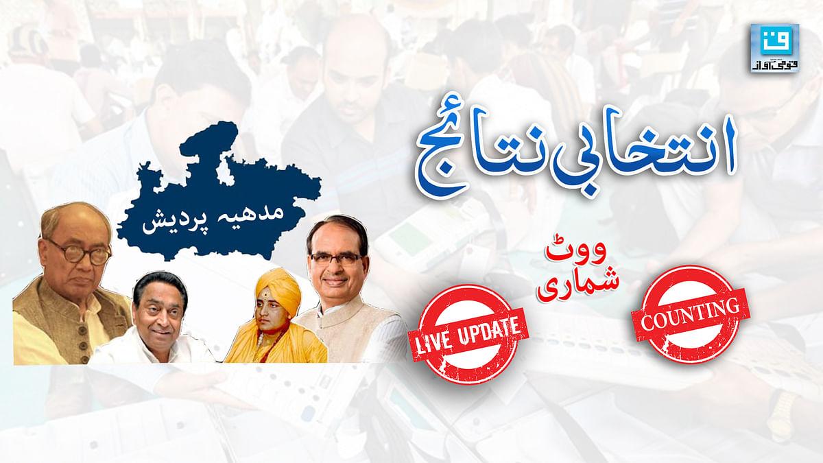 مدھیہ پردیش: 24 سیٹوں پر بی جے پی امیدواروں کی فیصلہ کن برتری