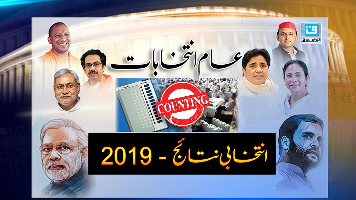 ملک بھر کی 542 سیٹوں پر ووٹ شماری کا عمل 8 بجے سے شروع