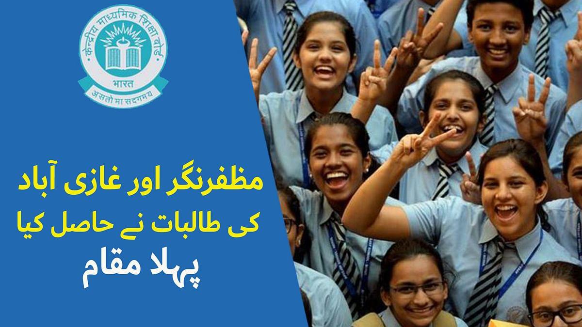 سی بی ایس ای 12th کلاس کے نتیجے جاری، مظفرنگر اور غازی آباد کی طالبات سر فہرست