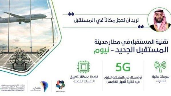 سعودی عرب '5G' سروس استعمال کرنے والا خطے کا پہلا ملک بن گیا