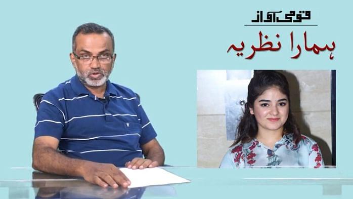ویڈیو: زائرہ وَسیم سے گزارش