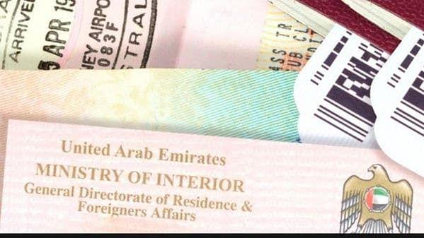 عرب امارات میں غیرملکی خاندانوں کو 'ورک پرمٹ' جاری کرنے کی اجازت