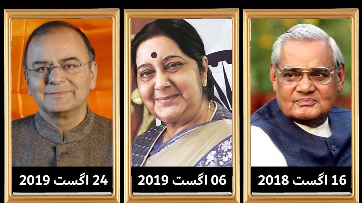 کیا بی جے پی کے لئے 'منحوس' ہے اگست! تین بڑے رہنماؤں کو اسی مہینہ میں کھویا