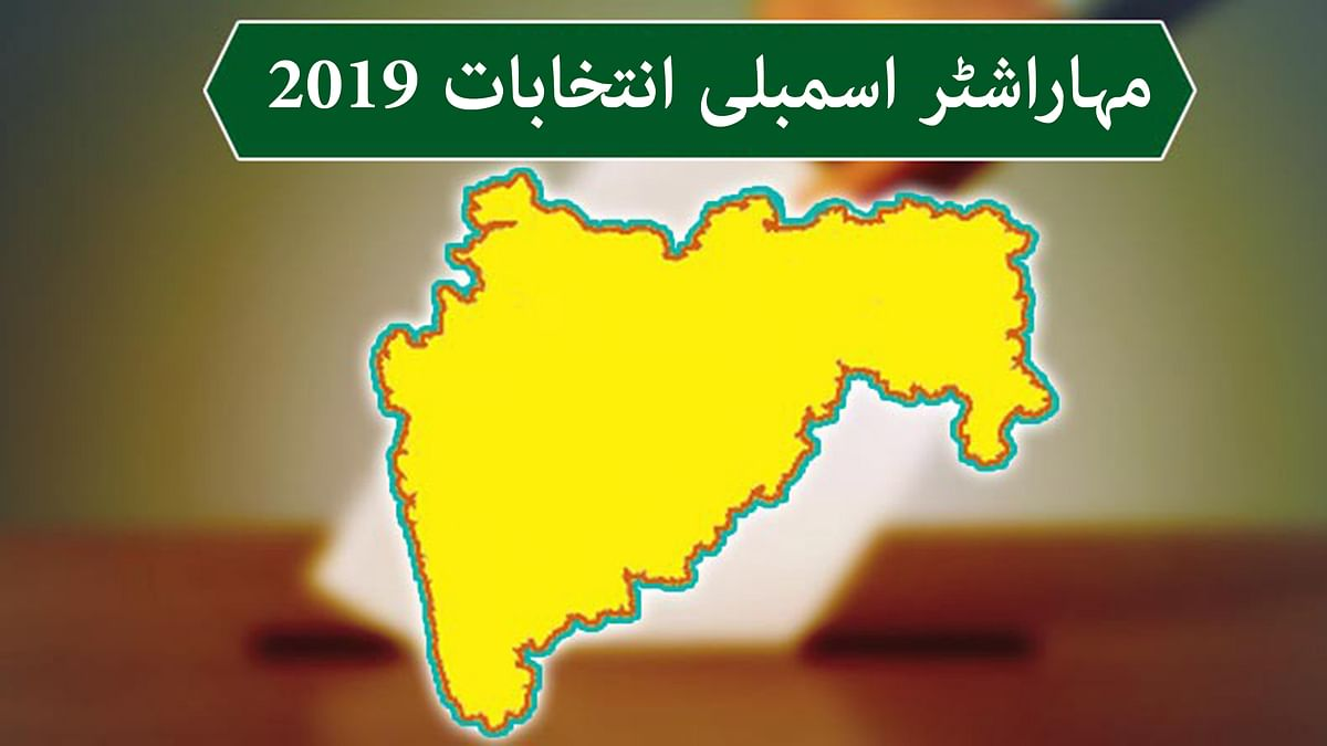 مہاراشٹر اسمبلی انتخابات: 916 امیدوار مجرمانہ پس منظر کے حامل