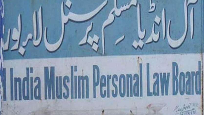 لکھنؤ میں مسلم پرسنل لاء بورڈ کی انتہائی اہم میٹنگ،بابری مسجد اور طلاق ثلاثہ پر گفتگو