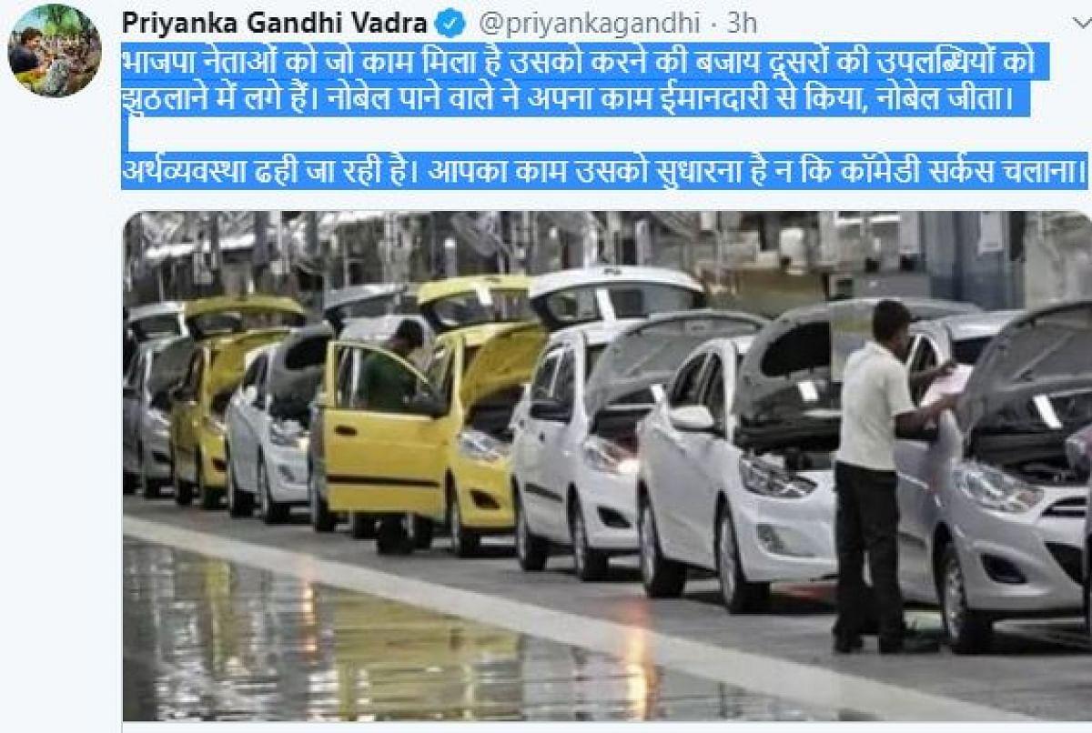 معیشت درست کرنے کے بجاے 'کامیڈی سرکس' چلا رہی ہے حکومت: پرینکا گاندھی