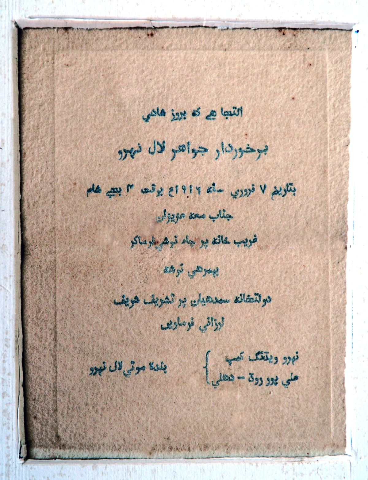 جواہر لال نہرو اور کملا کول کی شادی کا اردو دعوت نامہ