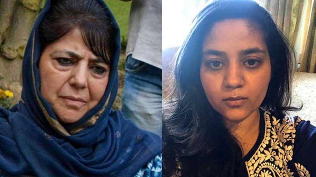 کشمیر: محبوبہ مفتی کی بیٹی التجا مفتی خانہ نظر بند، دادا کے مزار پر حاضر ہونے سے روکا گیا