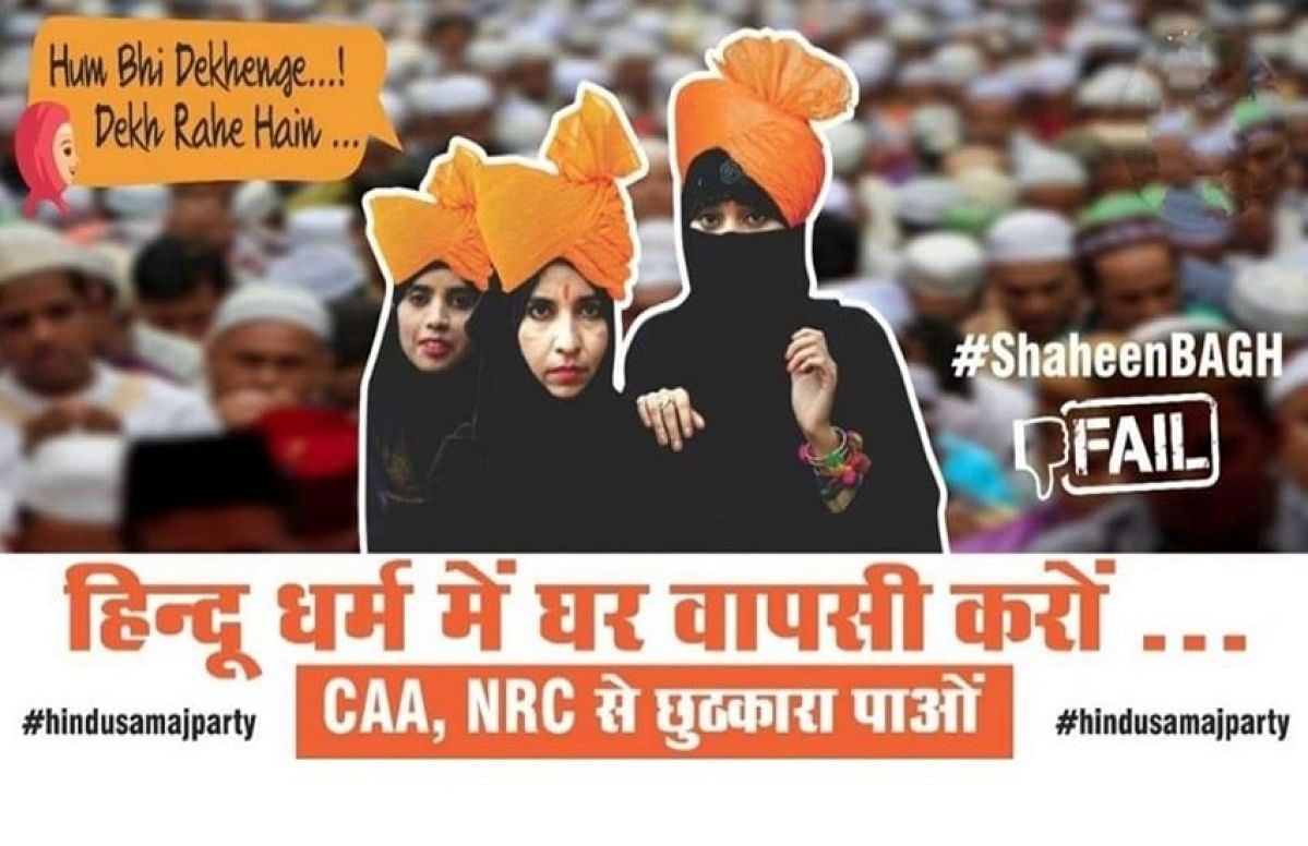 'ہندو دھرم میں گھر واپسی کرو، سی اے اے-این آر سی سے چھٹکارا پاؤ'، وارانسی میں لگا متنازعہ پوسٹر