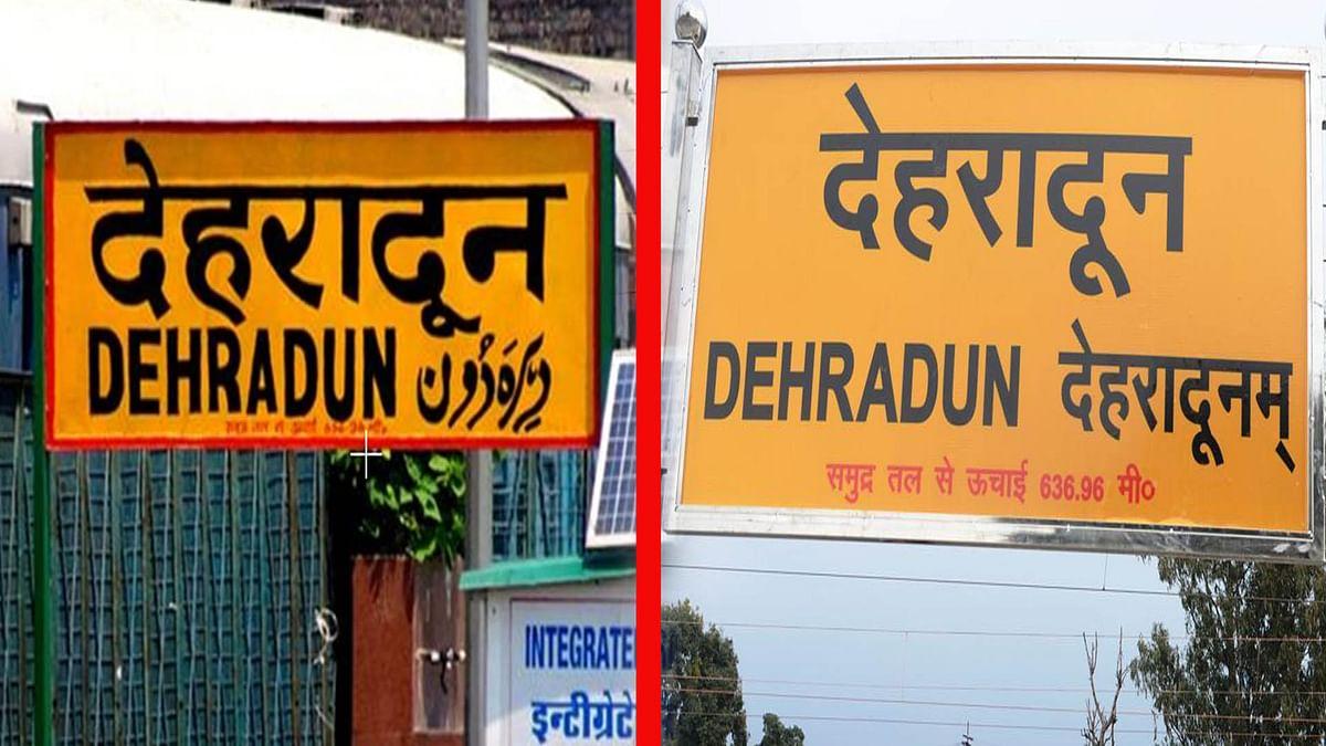 دہرہ دون: ریلوے اسٹیشن پر شہر کا نام اردو کی جگہ سنسکرت میں لکھنے پر ہنگامہ