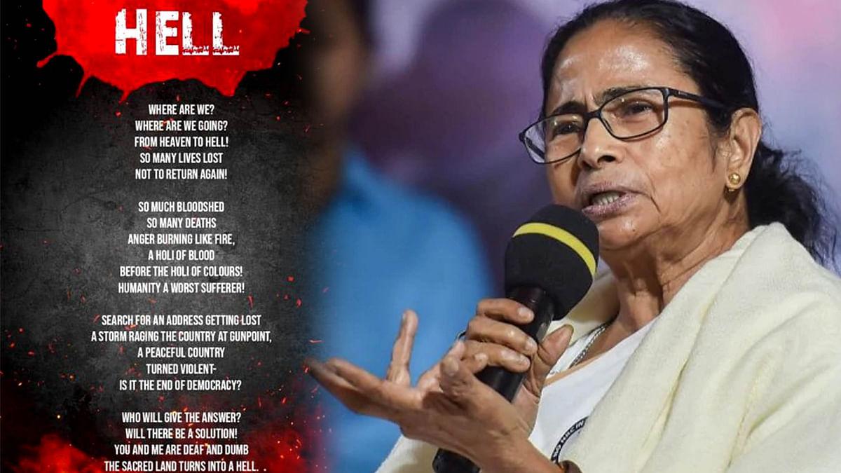 دہلی کے موجودہ حالات پر ممتا بنرجی نے 'جہنم' کے عنوان سے لکھی نظم