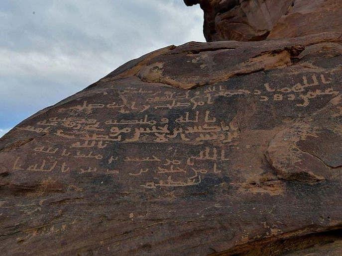 سعودی عرب کا بحری جہاز سے مشابہ پہاڑ 'جبل سفینہ'