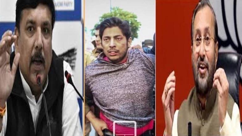 شاہین باغ میں فائرنگ کرنے والے شخص پر سیاست شروع، عآپ-بی جے پی میں الزام تراشیاں