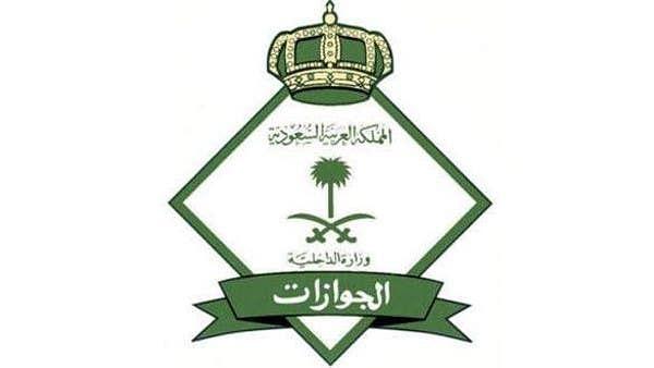 سعودی عرب: غیر ملکی مقیمین کے شناختی کارڈ کی مدت میں مفت توسیع
