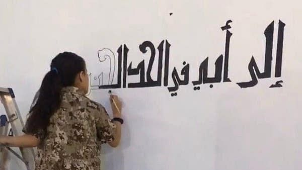 ننھی سعودی خطاط